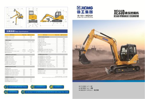 XCMG 5.7Ton Hydraulic Excavator XE55D