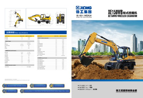 XCMG  excavator XE150WB construction