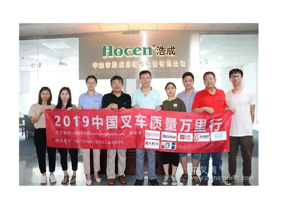 2019 China Carretilla elevadora Long March en Zhongshan Haocheng