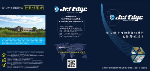 Jet Edge Waterjet Systems - Classical Chinese Translation