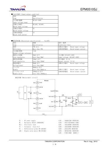 Power Module EPM0510SJ_1208AJ