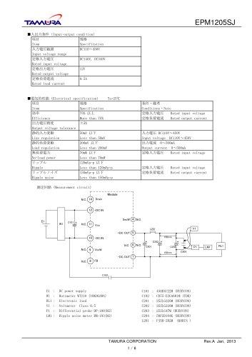 Power Module EPM1205SJ_1301AJ