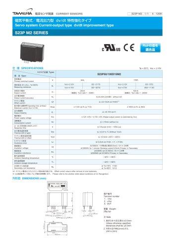 Servo system Current-out type dv/dt improvement type S23P M2 series_S23P50D15M2
