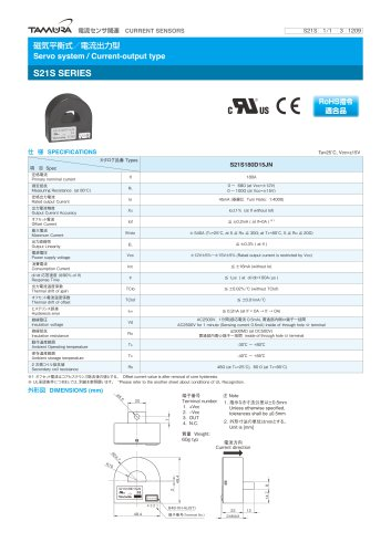 Servo system/ Current-output type S21S series_S21180D