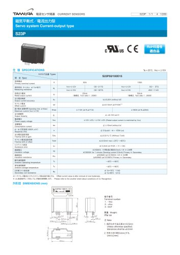 Servo system Current-output type S23P_S23P50D15