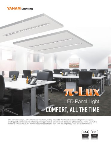 Commercial Light_π-Lux