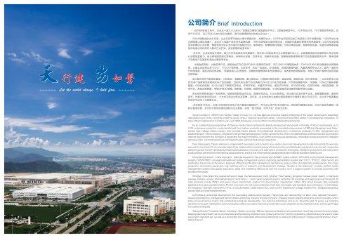 Tianan Brief Introduction
