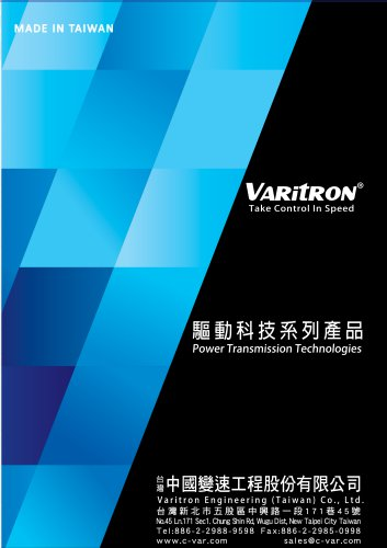 varitron_product_profile
