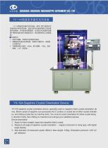 YX-10A multi angle x-ray orientation instrument for crystal A, C,R,M plane