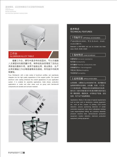 Aluminum linear guide workbench