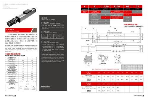 dustproof  linear rail