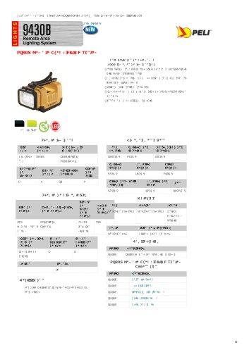 9430B Remote Area Lighting System