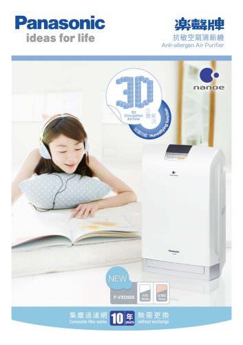Standard Series Air Purifier