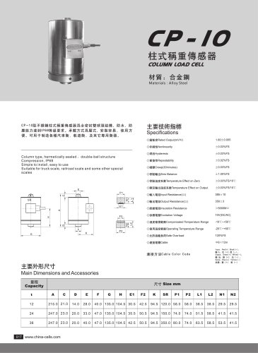 CP-10 load cell