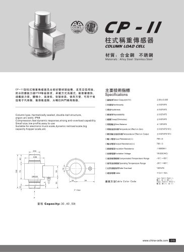 CP-11 load cell