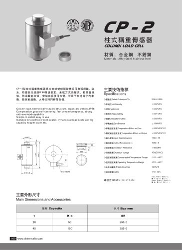 CP-2 load cell