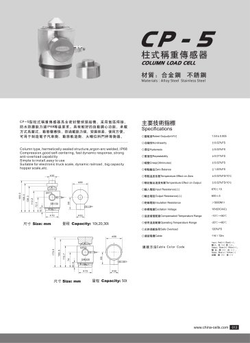 CP-5 load cell