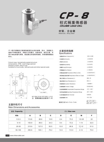 CP-8 load cell