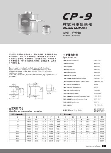 CP-9 load cell