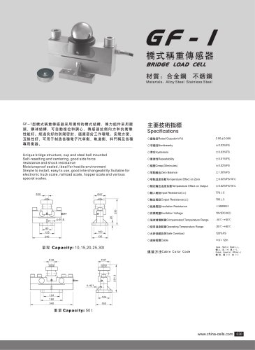 GF-1 load cell