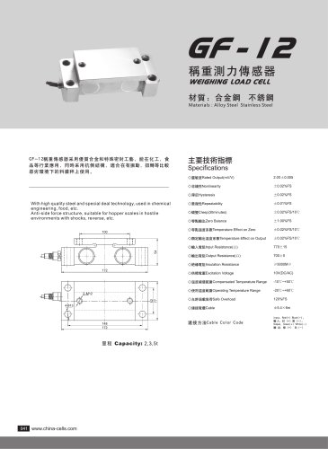 GF-12 load cell