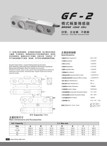 GF-2 load cell