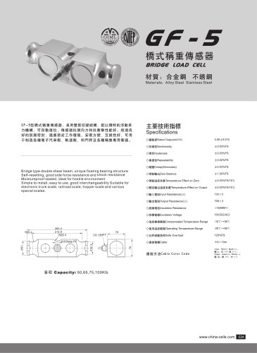 GF-5 load cell
