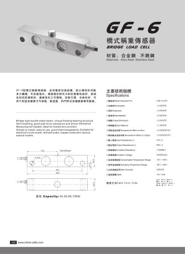 GF-6 load cell
