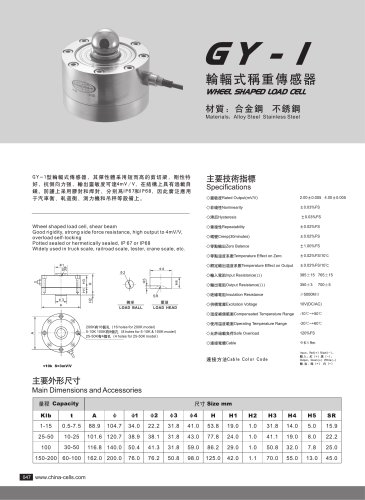 GY-1 load cell
