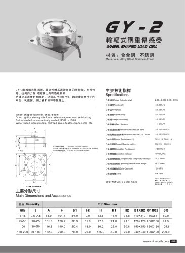 GY-2 load cell