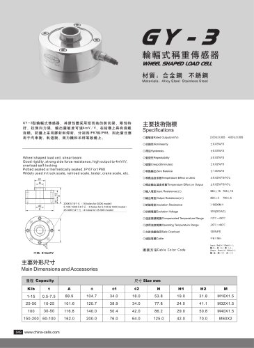 GY-3 load cell