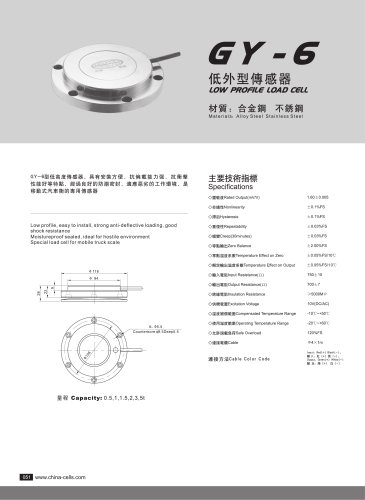 GY-6 load cell