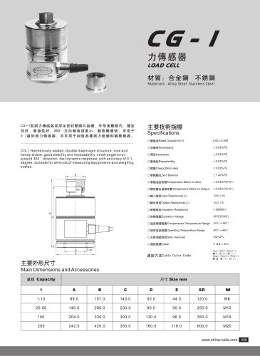load cell catalogue