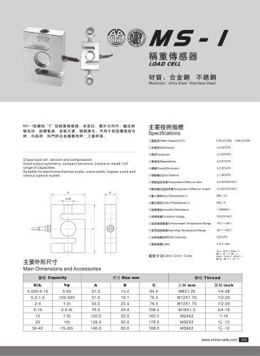 MS-1 load cell