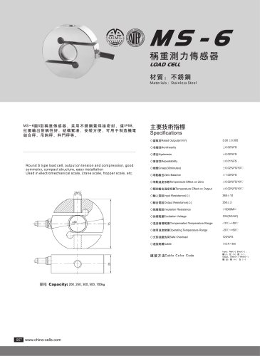 MS-6 load cell