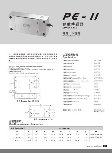 PE-11 load cell