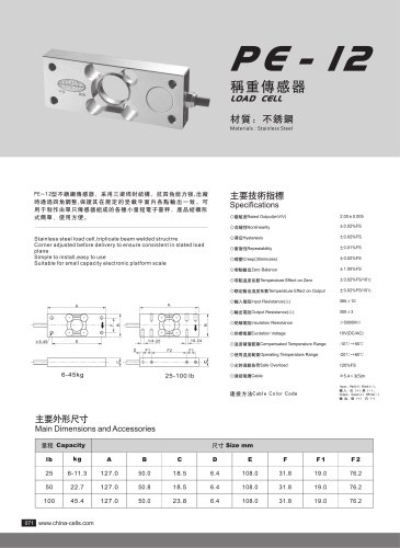 PE-12 load cell