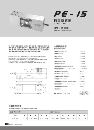 PE-15 load cell