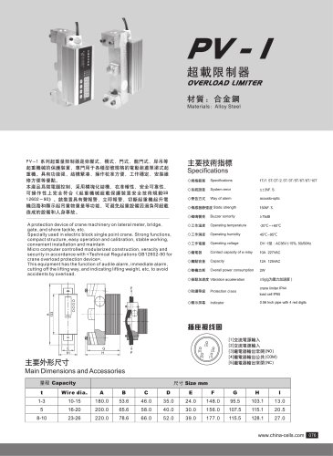 PV-1 load cell
