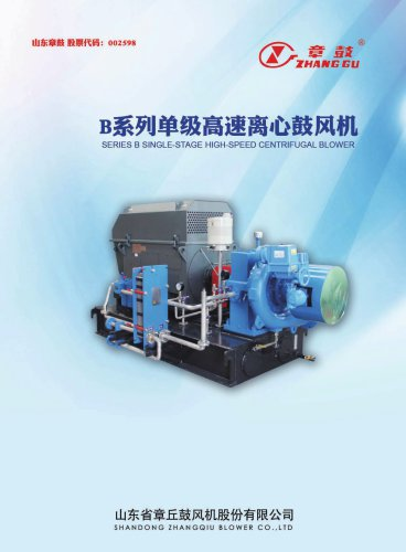 B Series Single Stage High Speed Centrifugal Blower
