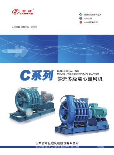 C Multi-stage centrifugal blower