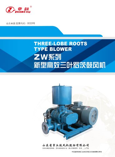 Waste Water Treatment Roots Blower ZW Series