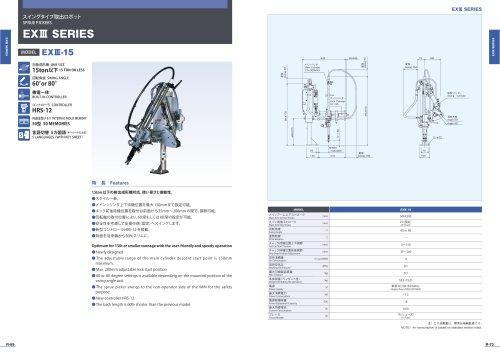 EXIII SERIES MODEL EXIII-15