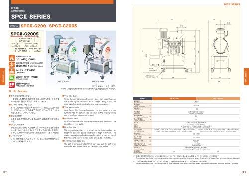 SPCII-C200/SPCII-C200S