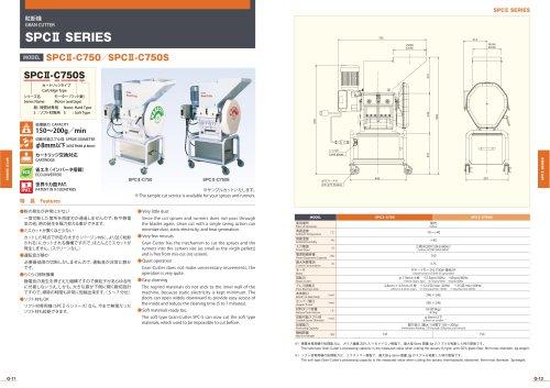 SPCII-C750/SPCII-C750S