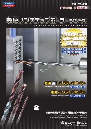 Carbide Oil Hole Non Step Borer series