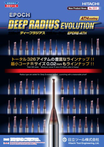 Radius type are added for Deep Evolution series