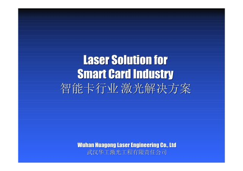 HGLASER SOLUTION FOR SMART CARD INDUSTRY