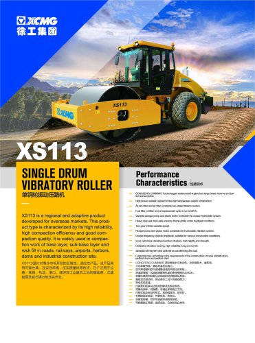 XCMG 11ton Single Drum Vibratory Roller XS113