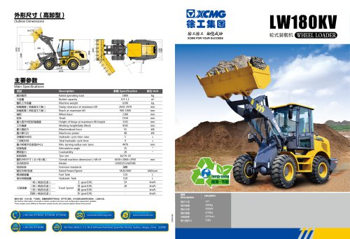 XCMG 1.8ton Wheel Loader LW180KV
